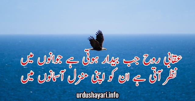 Auqaabi Rooh Allama Iqbal Motivational urdu shayari Image - 2 lines poetry