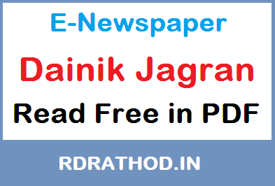 Dainik Jagran E-Newspaper of India | Read e paper Free News in Hindi on Your Mobile @ ePapers-daily