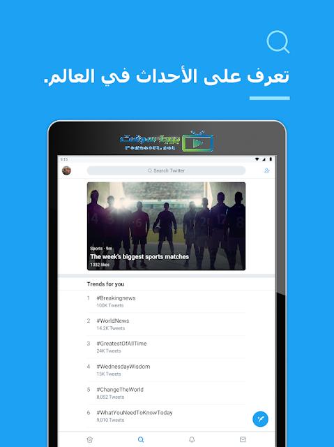 تنزيل تويتر عربي القديم