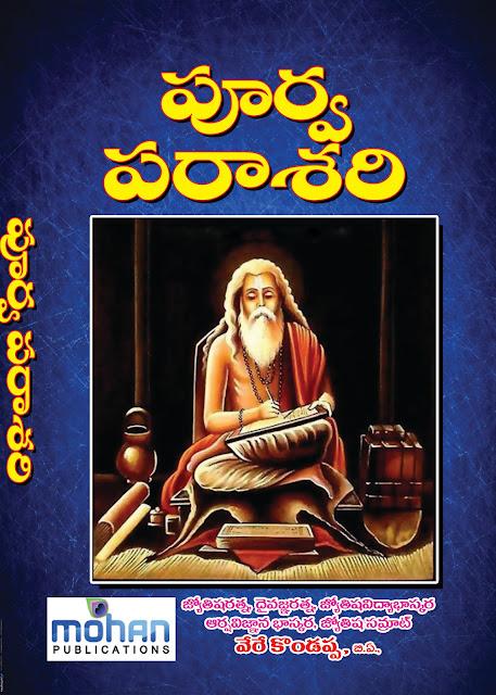 పూర్వ పరాశరి | Purva Parasari | GRANTHANIDHI | MOHANPUBLICATIONS | bhaktipustakalu
