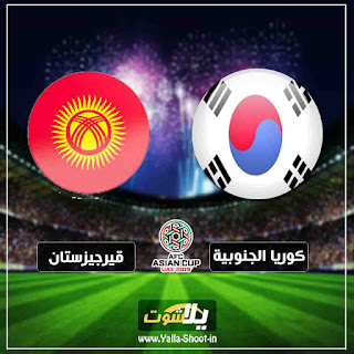 بث مباشر مشاهدة مباراة كوريا الجنوبية وقيرجيزستان اليوم 11-1-2019 البطولة الأسيوية كأس اسيا