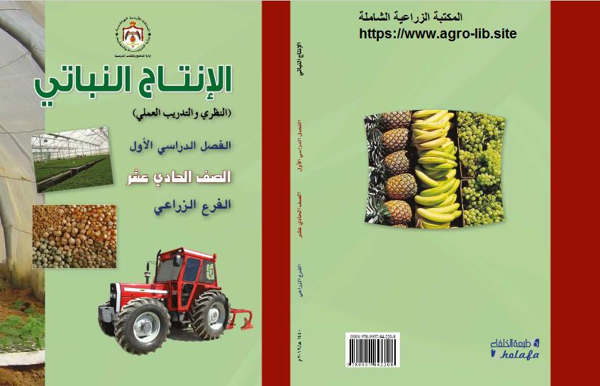 كتاب : الانتاج النباتي : اساسيات زراعة المحاصيل الحقلية - اكثار النباتات و المشاتل - النبات تركيبه و وظائفه
