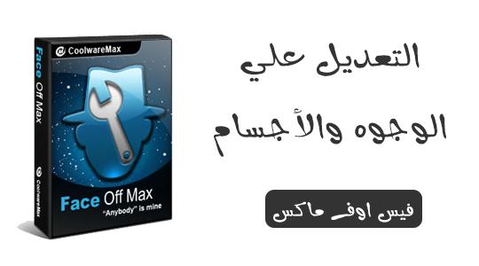 تحميل برنامج دبلجة الصور فيس اوف ماكس Face Off Max