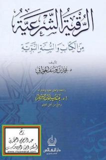 كتاب الرقية الشرعية من الكتاب والسنة النبوية