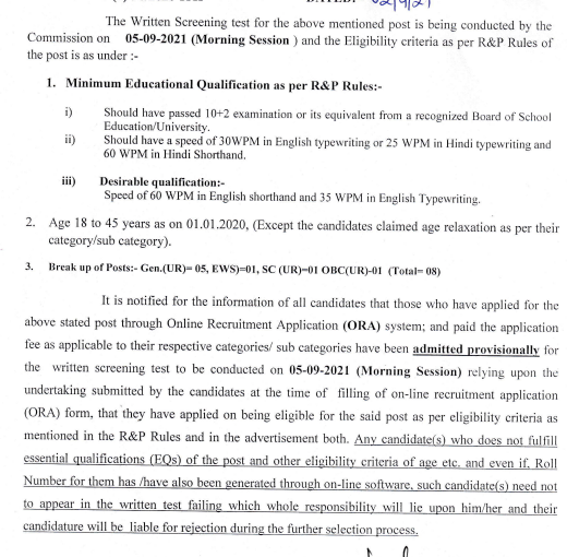 Important Notice for The Post of Steno Typist  Post Code-891 :- HPSSC Hamirpur