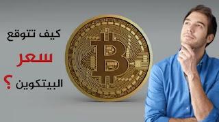 كيف تتوقع ال bitcoin ؟
