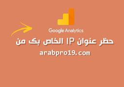 كيفية استبعاد عنوان IP من احصائيات Google Analytics