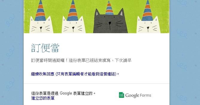 Google 表單自動關閉回覆教學:時間人數到達就過期