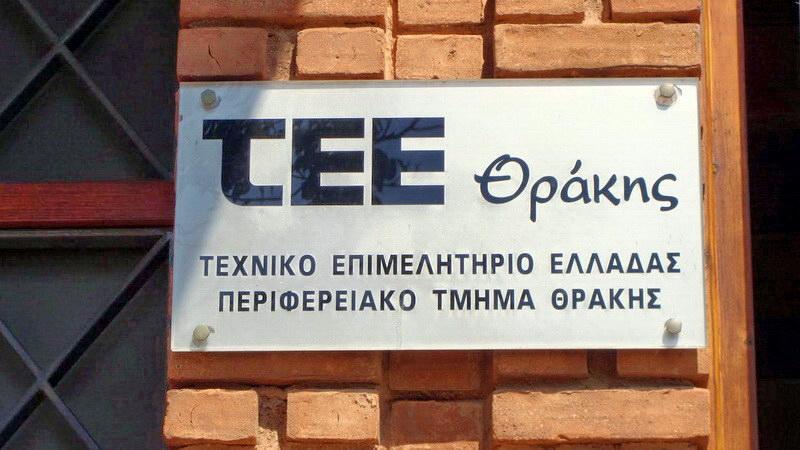 Προτάσεις του ΤΕΕ Θράκης προς τη Διακομματική Επιτροπή για την Ανάπτυξη της Θράκης