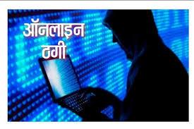 #JaunpurLive : आनलाइन ठगी : कार खरीदने में 40 हजार गंवाए