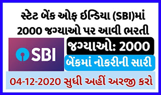 SBI Recruitment for 2000 (PO) Probationary Officer Posts 2020