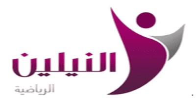 تردد قناة النيلين الرياضية, التردد الجديد لقناة النيلين الرياضية السودانية  Neelian Sport