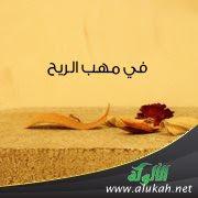 رواية في مهب الريح كاملة - نهال مصطفي