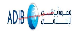 وظائف مصرف أبوظبي الاسلامي 2021