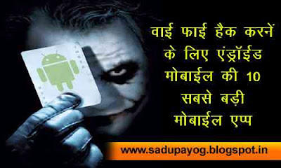 How to hack Wifi Password in hindi sadupayog best hindi blog