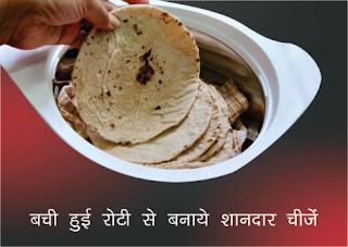 sakshambano in hindi, sakshambano website, sakshambano article in hindi, sakshambano pdf in hindi, sakshambano  jpeg, sakshambano sab in hindi, kaise sakshambano  in hindi,basi roti ke fayde in hindi,Basi roti khane ke fayde in hindi,basi roti ki recipe in hindi,basi roti ka nashta in hindi, Fabulous Things to Make from Leftover Bread in hindi, Making Tikki from Stale Roti in hindi,
