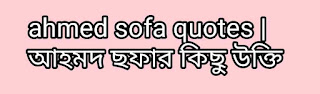 ahmed sofa quotes | আহমদ ছফার উক্তি