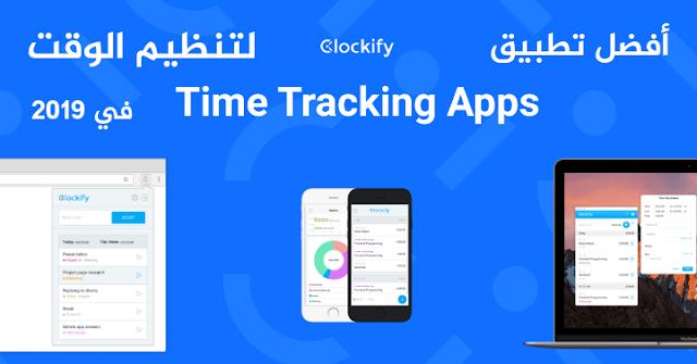 أفضل تطبيق أندرويد لإدارة الوقت في سنة 2019