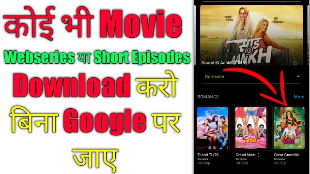 One Click Me Movie Download Kaise Kre