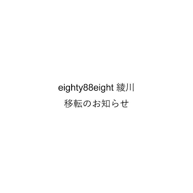 エイティエイト eighty88eight 綾川店 移転のお知らせ◆eighty88eight 綾川・香川県