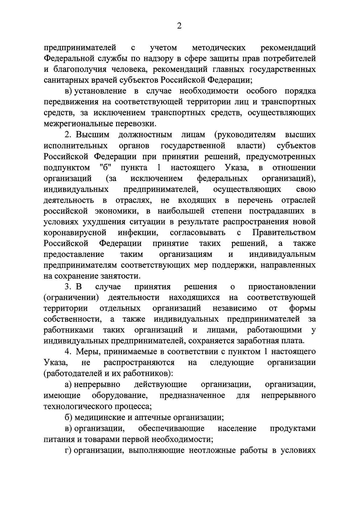 Указ Президента РФ от 11 мая 2020 г. (11.05.2020) N 316 2