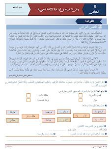 رائز تشخيصي لمادة اللغة العربية المستوى الخامس