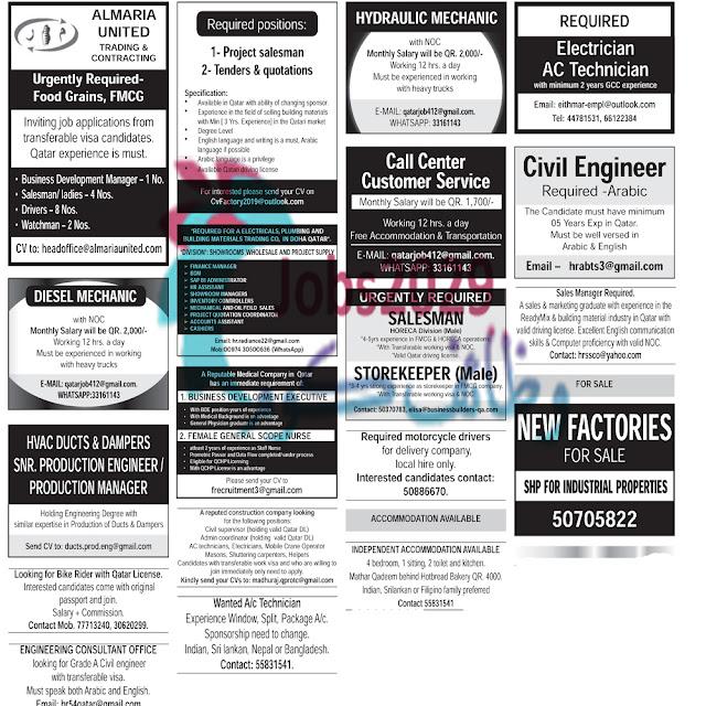 وظائف-جريدة-جلف-تايمز-القطرية-من-تاريخ-اليوم-7-يونيو-2020-2020