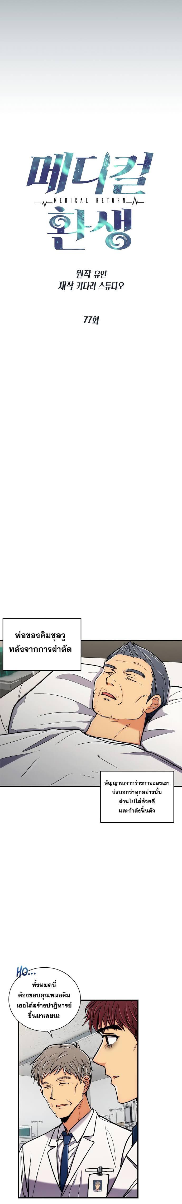 อ่านการ์ตูน Medical Return ตอนที่ 77 หน้าที่ 4