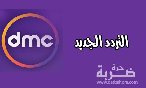 تردد قناة dmc العامة الجديد 2017 | تنشر خريطة برامج قناة دى ام سى على النايل سات