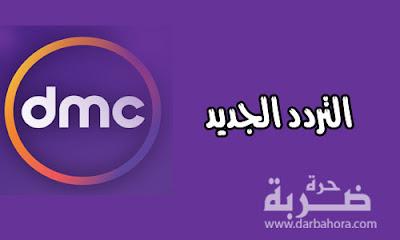 تردد قناة dmc العامة الجديد 2017 بعد الافتتاح تنشر خريطة البرامج المعروضة , تردد قناة دى ام سى على النايل سات