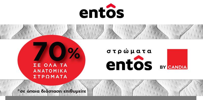★70% έκπτωση σε όλα τα ανατομικά στρώματα, σε όποια διάσταση επιθυμείτε!  50% έκπτωση σε όλα τα κρεβάτια έως 21/03! Μόνο στα entos! ★