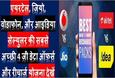 Airtel-vs-Vodafone-vs-Jio-vs-Idea-Which-of-them-has-the-best-value-for-money-4G-data-pack-recharge-option