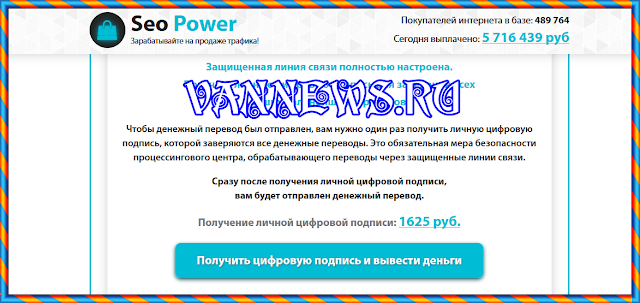 Seo Power развод