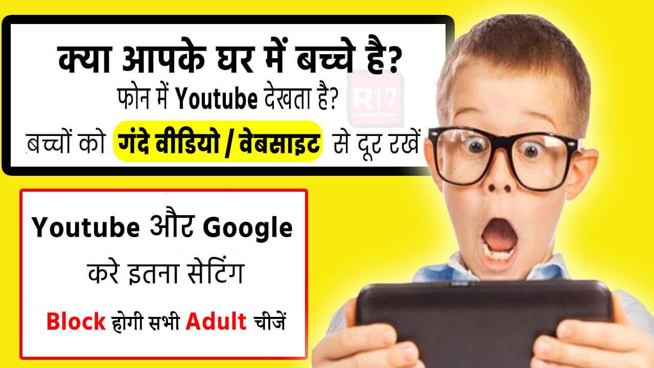 बच्चों को गंदी वेबसाइट/फोटो/वीडियो देखने से कैसे रोके