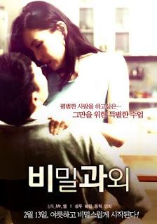Secret Tutoring (2014)