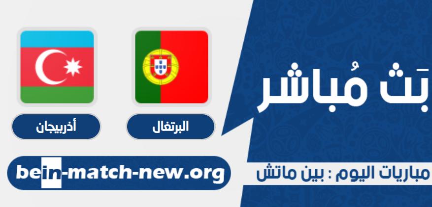 أذربيجان والبرتغال