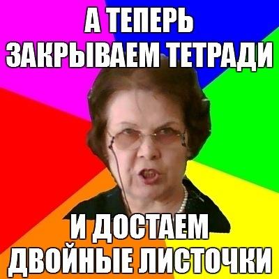 Мем Злая училка
