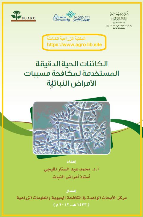 كتاب : الكائنات الحية الدقيقة المستخدمة لمكافحة مسببات الامراض النباتية