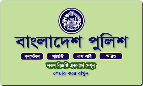 বাংলাদেশ পুলিশ নিয়োগ বিজ্ঞপ্তি ২০২০// Bangladesh Police Job Circular 2020