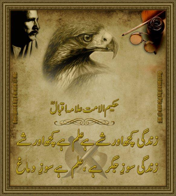 Allama Muhammad Iqbal's Poetry
