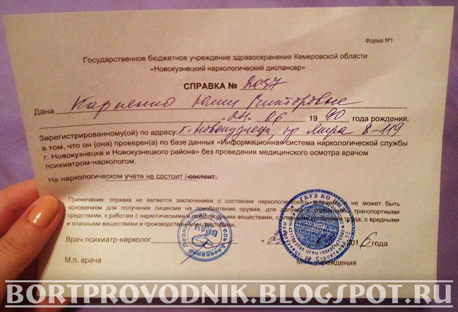 Справка от гинеколога Внуково как оплачивается больничный лист по беременности в украине