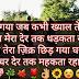Love shayari in hindi for girlfriend | लव शायरी इन हिंदी | 2020