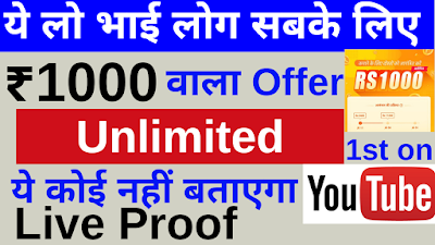 How to get Helo app ₹1000 Offer Unlimited Times