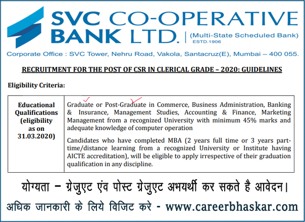 SVC Bank Recruitment 2020, SVC Bank Vacancy 2020, SVC Bank Recruitment,