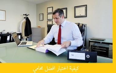 كيف تختار افضل محامي في دبي ابوظبي الامارات