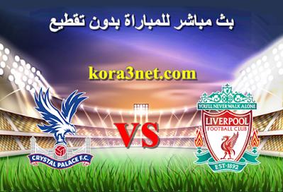 مباراة ليفربول وكريستال بالاس بث مباشر