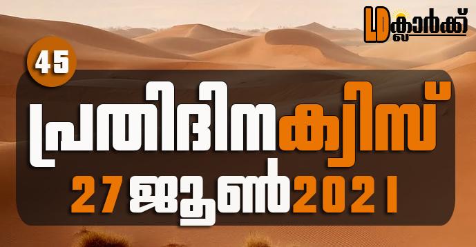 Kerala PSC | 27 Jun 2021 | Online LD Clerk Exam Preparation - Quiz-45