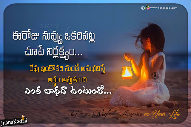 nice telugu quotes, best quots on life in telugu, daily telugu motivational words for success