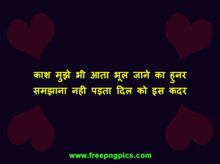 Dard-Bhari-Shayari-on-Love