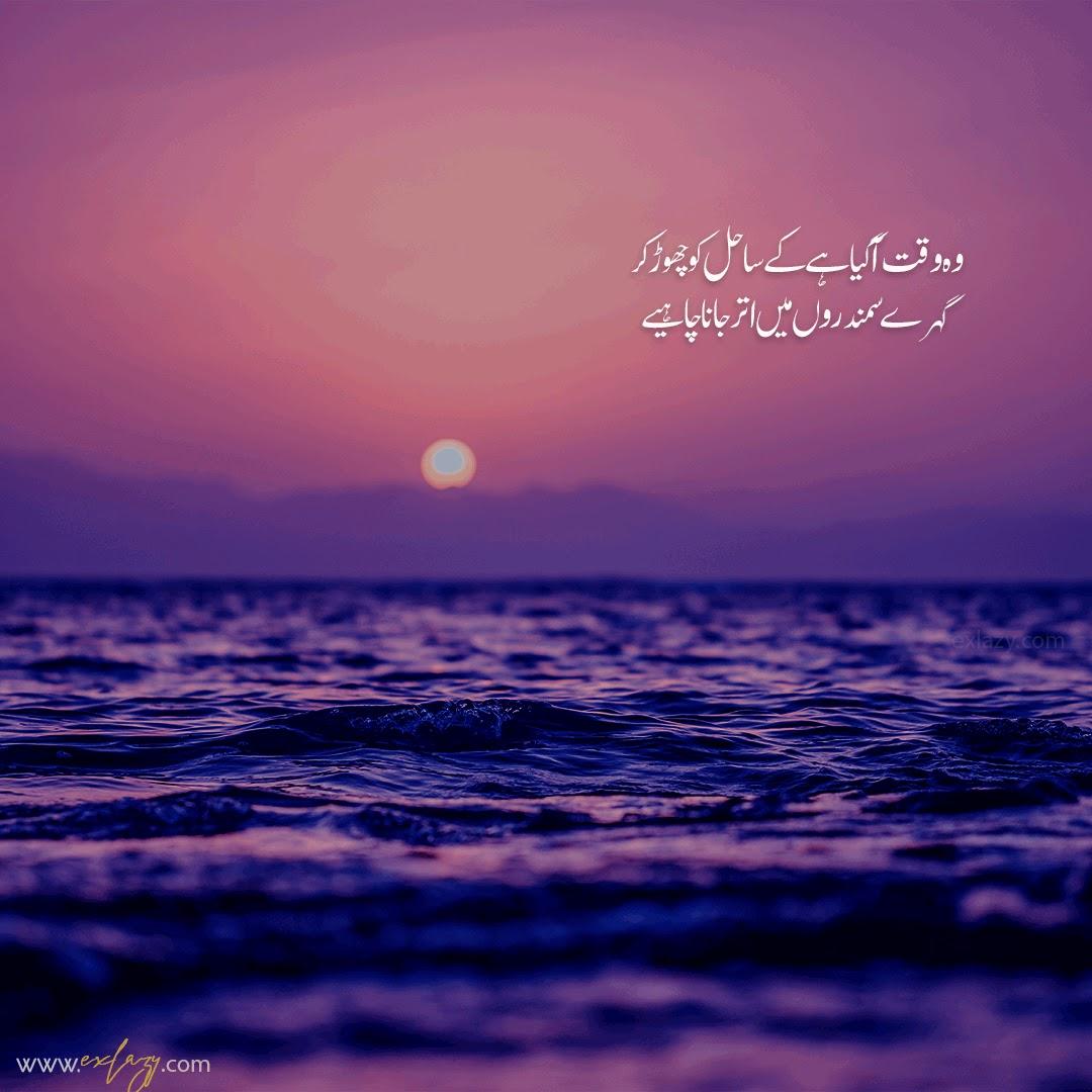 Ahmad Faraz best 2 lines poetry